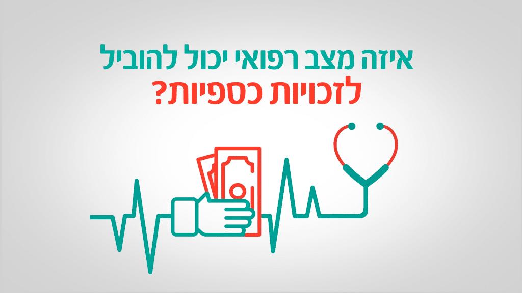 איזה מצב רפואי זכויות רפואיות?