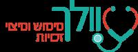 לוגו - וולך מימוש ומיצוי זכויות רפואיות